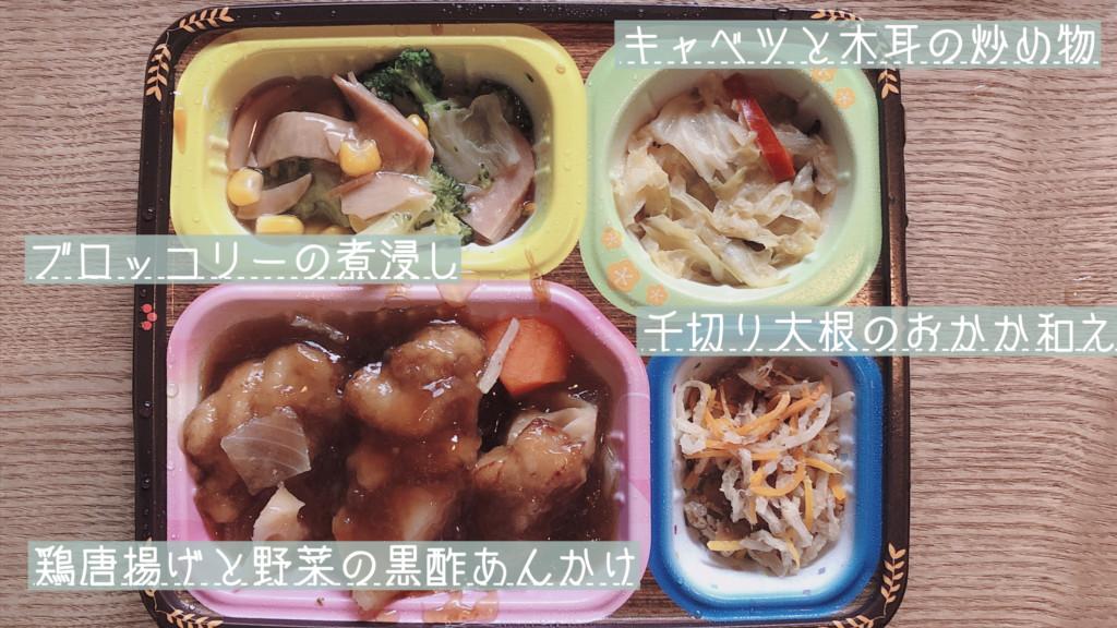 鶏唐揚げと野菜の黒酢あんかけ弁当