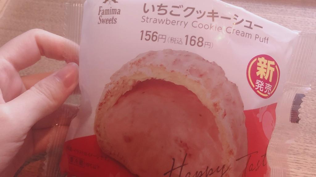 ファミマで購入できる!「いちごのクッキーシュー」を開封