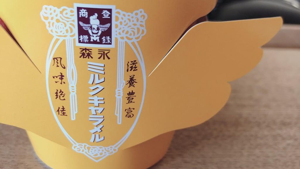森永ミルクキャラメルラテのパッケージ