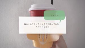 【ファミマ】森永ミルクキャラメルラテを飲んでみた!カロリーも紹介