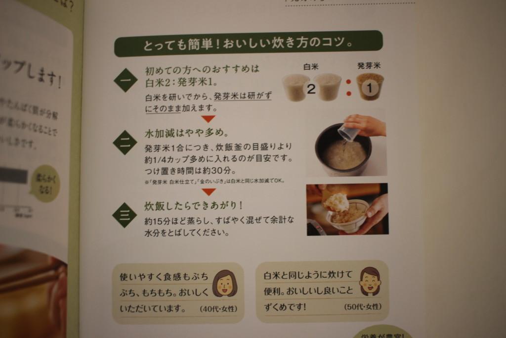 FANCL(ファンケル)の発芽米の美味しい炊き方