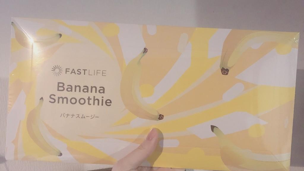 ダイエットにおすすめなファストライフのバナナスムージーとは?