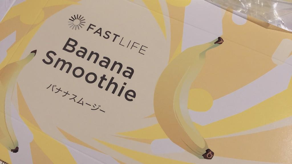 ファストライフのバナナスムージーのパッケージ