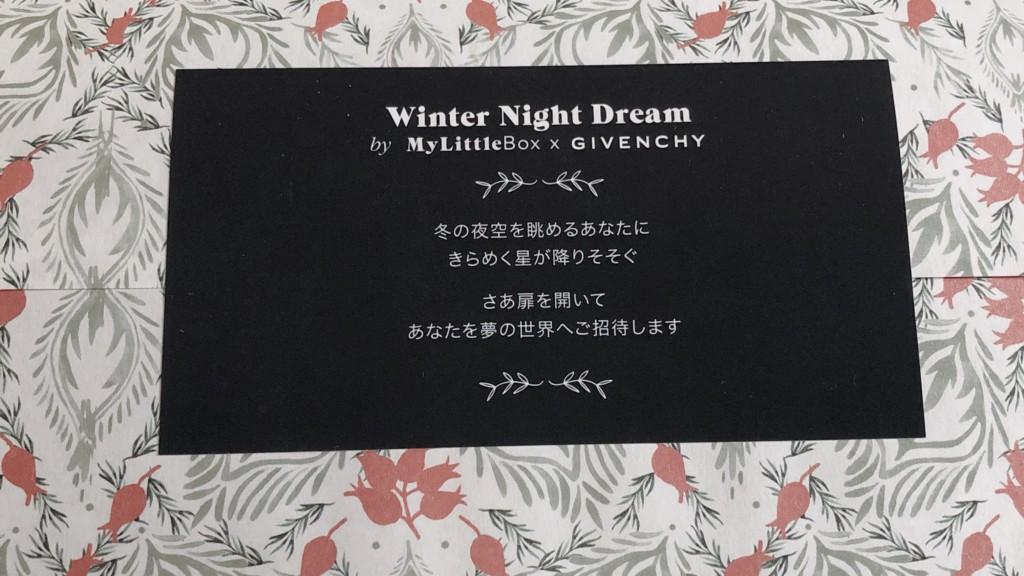 MY LITTLE BOX(マイリトルボックス )12月号のテーマ