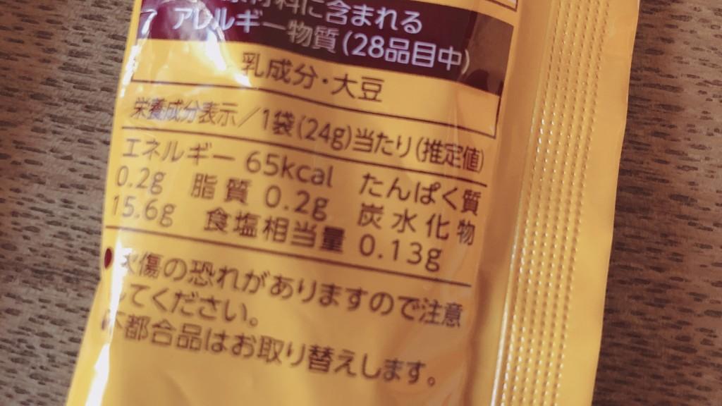 ファミマで購入できる森永ミルクキャラメルラテのカロリーと価格