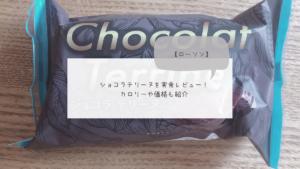 【ローソン】ショコラテリーヌを実食レビュー!カロリーや価格も紹介