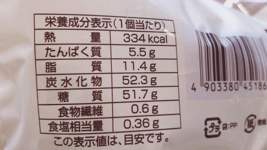 ファミマで購入できる!森永ミルクキャラメルふわふわシフォンのカロリーと価格