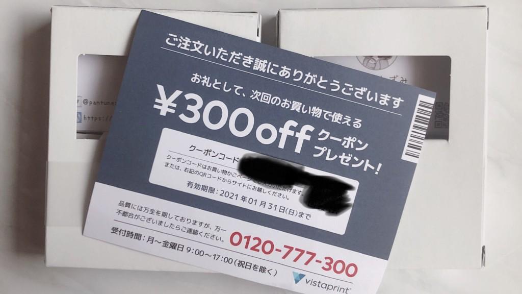 ビスタプリントで注文した名刺の箱