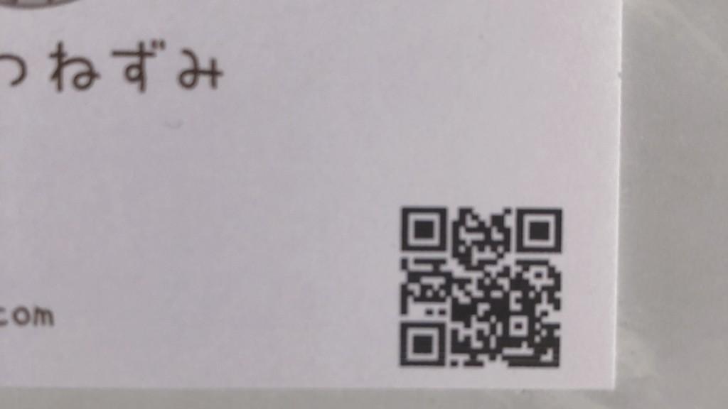 ビスタプリントで注文した名刺のQRコード