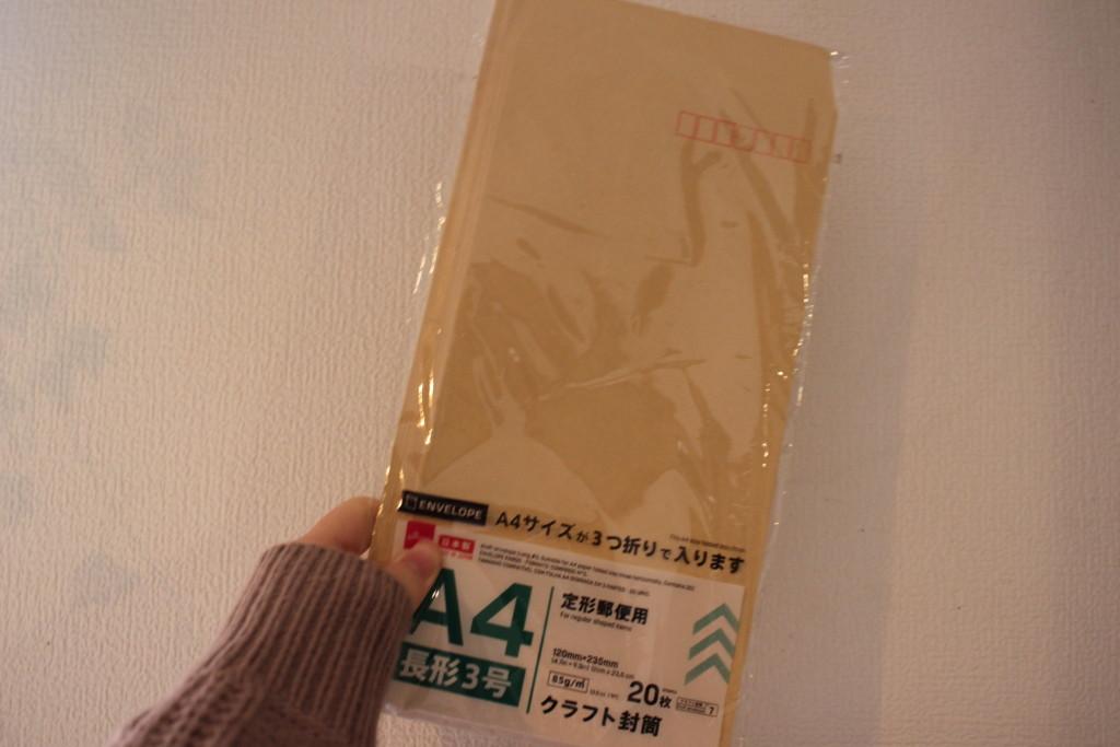 ガレイドデジタルメンバーの故障した電動歯ブラシ本体の返送に使用した封筒