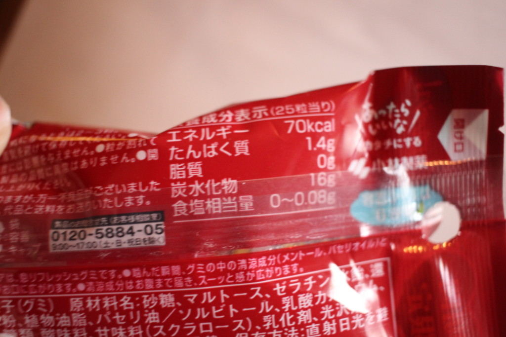 ブレスケアミルキー味のカロリー