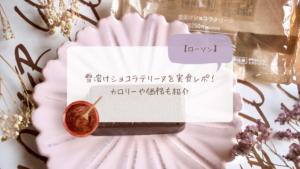 【ローソン】雪溶けショコラテリーヌを実食レポ!カロリーや価格も紹介