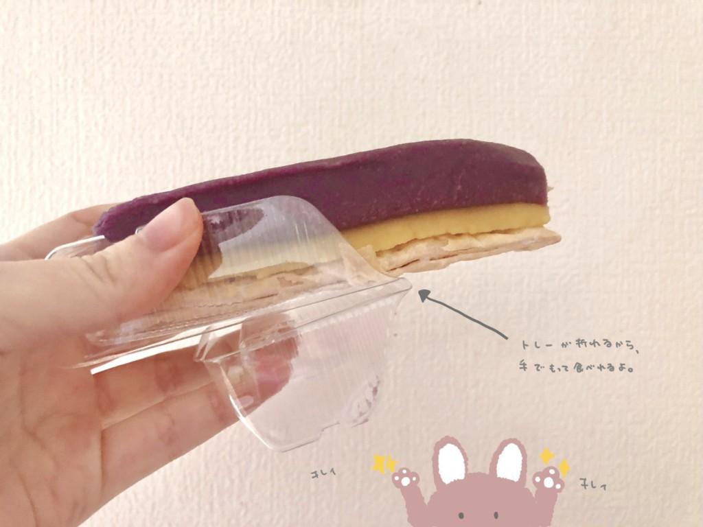【ローソン】ほくとろ豊潤紫スイートポテトの見た目