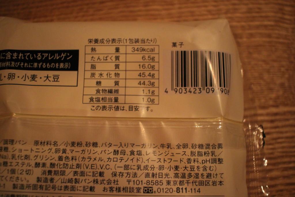 ローソンの「バター香るジューシーフレンチトースト」のカロリーと価格