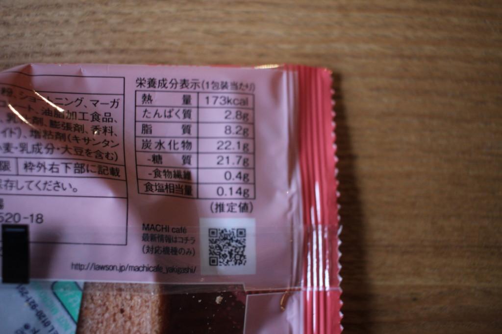 【ローソン】あまおう苺のバウムクーヘンのカロリーと価格をチェック!