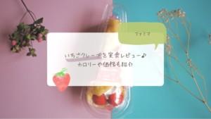 【ファミマ】いちごクレープを実食レビュー♪カロリーや価格も紹介