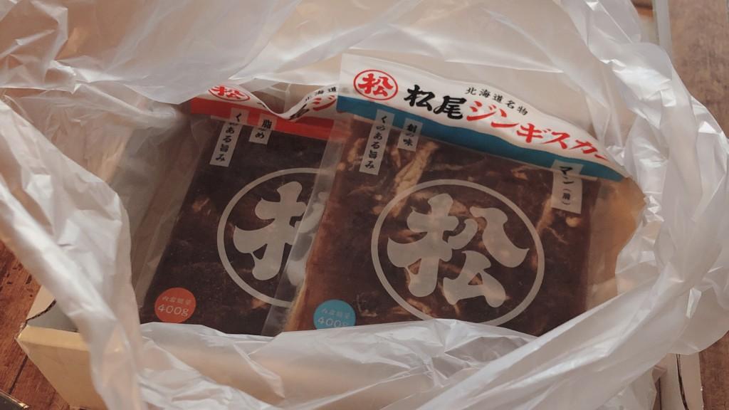 松尾ジンギスカンの簡易鍋つきお試しセットに入っていたお肉