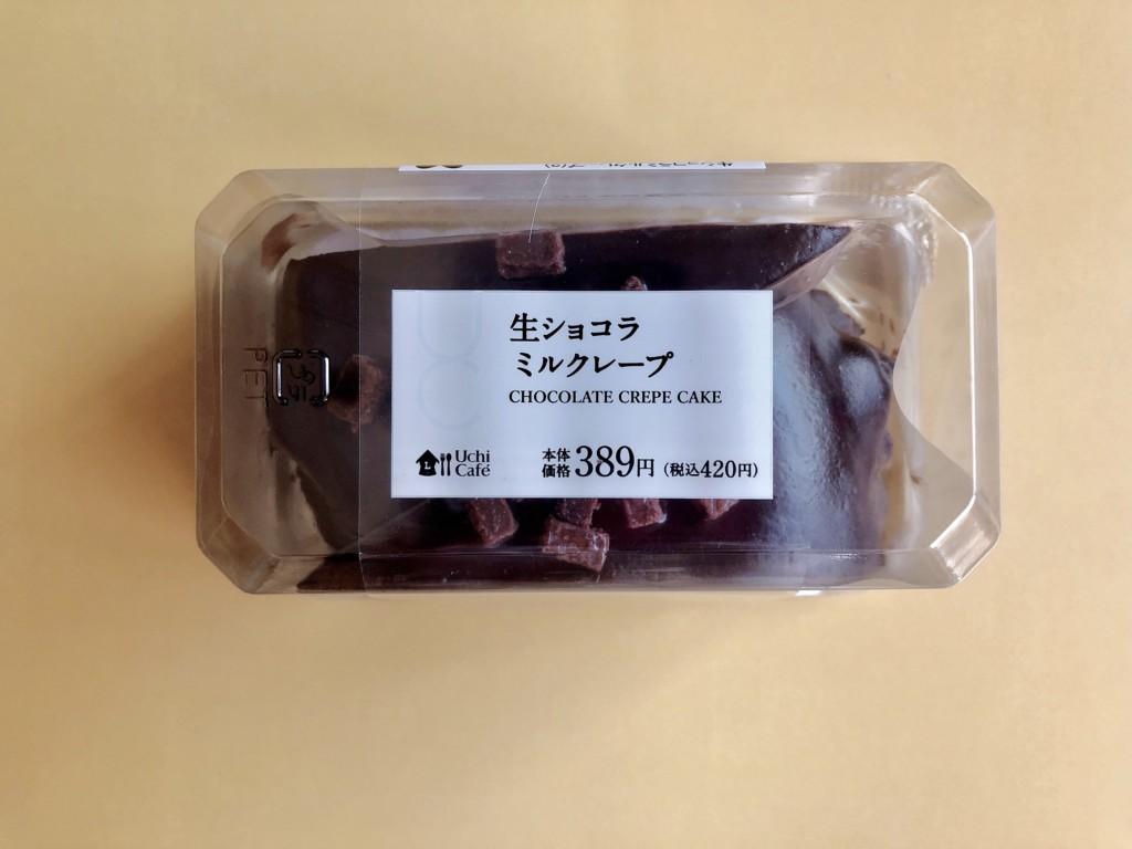 【ローソン】生ショコラミルクレープを開封!