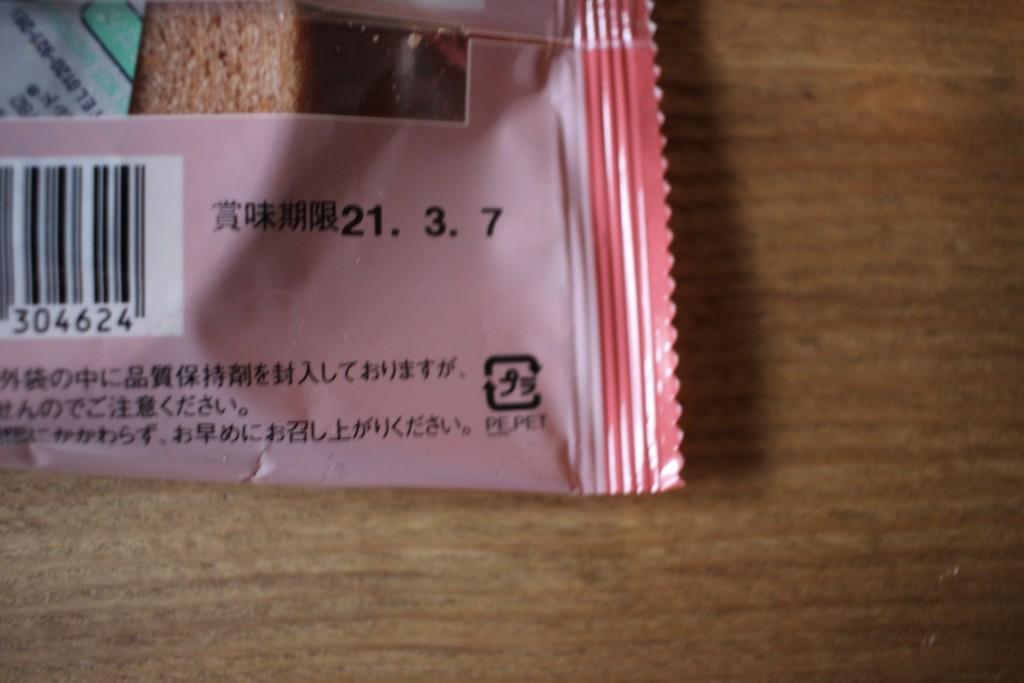 あまおう苺のバウムクーヘンの賞味期限