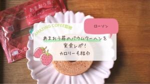 【ローソン】あまおう苺のバウムクーヘンを実食レポ!カロリーも紹介