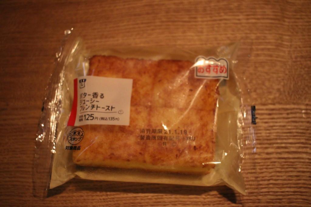 ローソンの「バター香るジューシーフレンチトースト」を開封♪