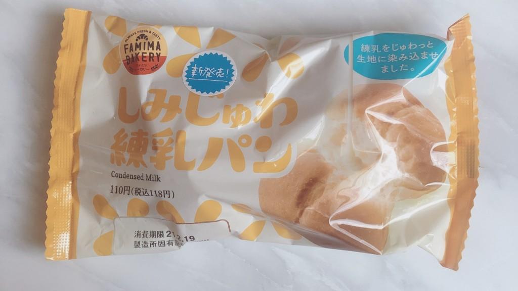 ファミマのしみじゅわ練乳パンを開封♪