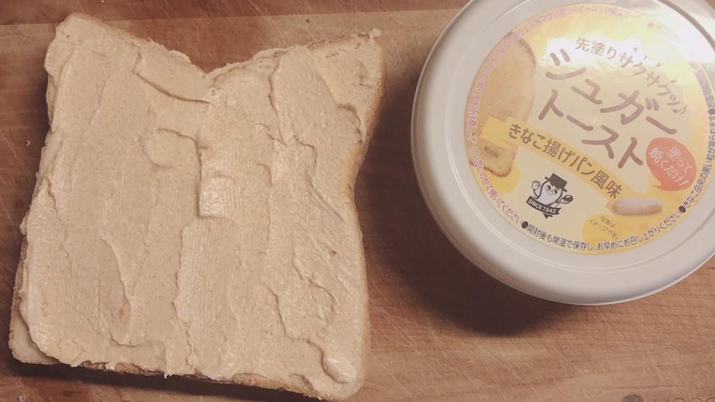 シュガートーストきな粉揚げパン風味トーストの作り方