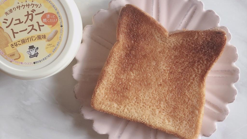 シュガートーストきな粉揚げパン風味トーストは、給食を思い出す懐かしいトースト