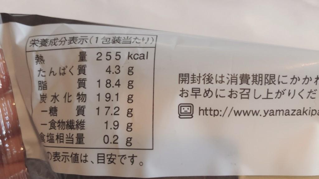 ゴディバのエクレールショコラエトワールのカロリーと価格