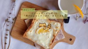 クリームチーズを使った「爽やかレモンチーズケーキトースト」レシピ