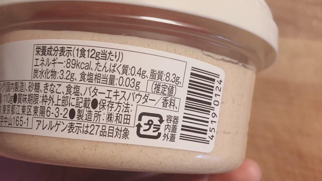 シュガートーストきな粉揚げパン風トーストのカロリーと価格