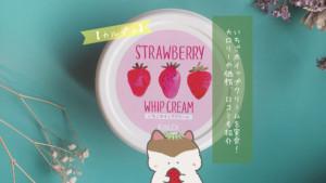 【カルディ】いちごホイップクリームを実食!カロリーや価格、口コミも紹介