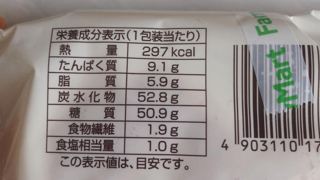 ファミマのしみじゅわ練乳パンのカロリーと価格をチェック!