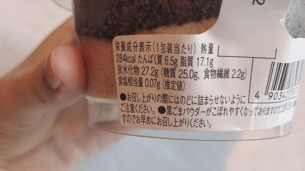 【ローソン】とろーりとろける白玉黒ごま&きな粉のカロリーと価格をチェック!