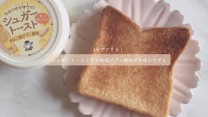 3分でできる!シュガートーストきな粉揚げパン風味が美味しすぎる♡