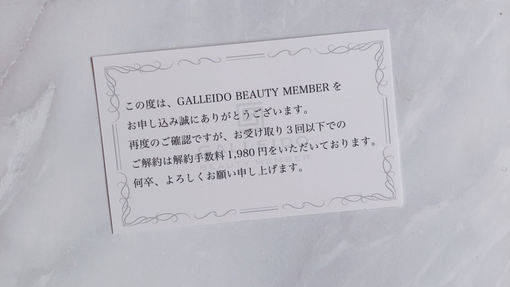 「GALLEIDO BEAUTY MEMBER(ガレイドビューティーメンバー)」の注意書き