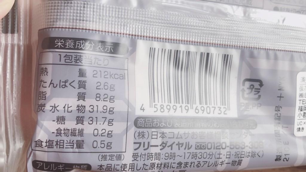 ローソン×八天堂!かすたーどチョコたい焼きのカロリーと価格