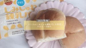 2021年版!ファミマのしみじゅわ練乳パンを実食!カロリーも紹介