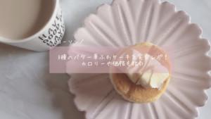 【ローソン】3種のバター華ふわケーキを実食レポ!カロリーや価格も紹介
