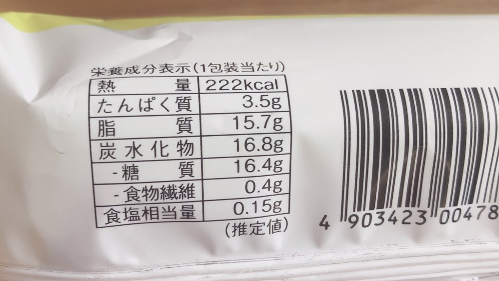 【ローソン】クルリンピスタチオのカロリーと価格