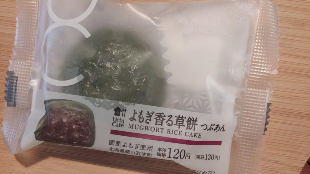ローソンで購入できる「よもぎ香る草餅」を食べてみた!