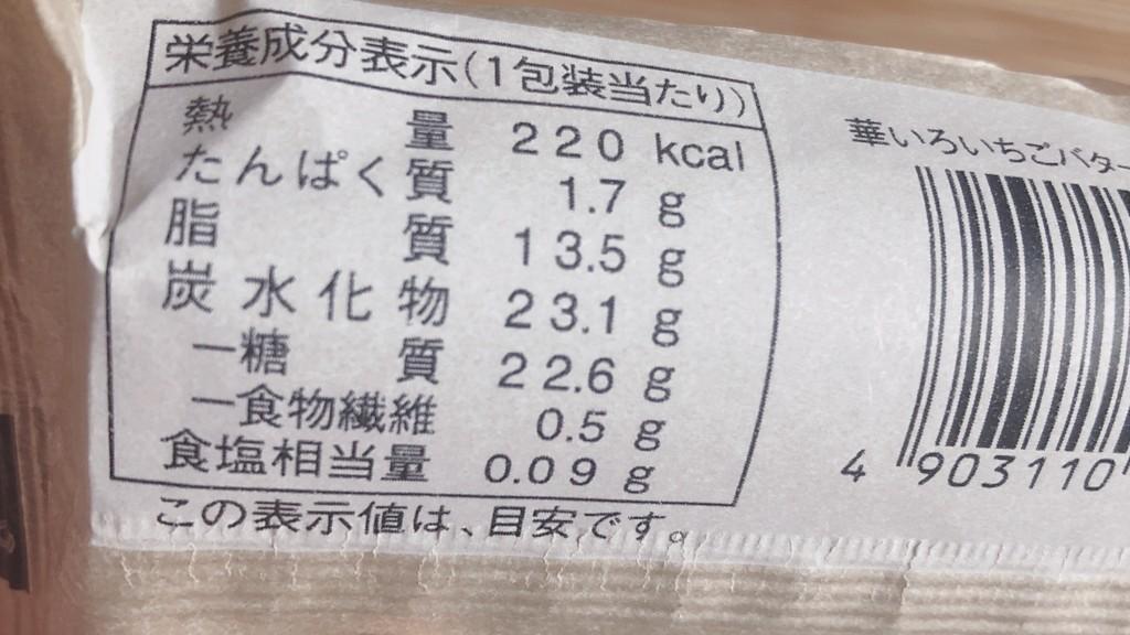華いろいちごバタービスキュイサンドのカロリーと価格