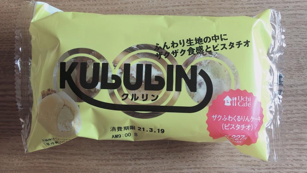 【ローソン】クルリンピスタチオを開封!