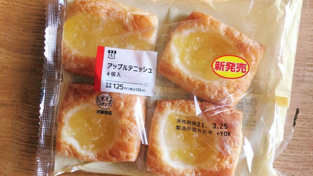 【ローソン】アップルデニッシュ4個入りを開封!