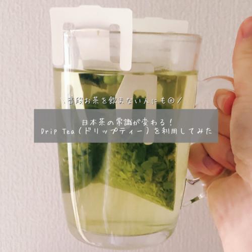 日本茶の常識が変わる!Drip Tea(ドリップティー)を利用してみた