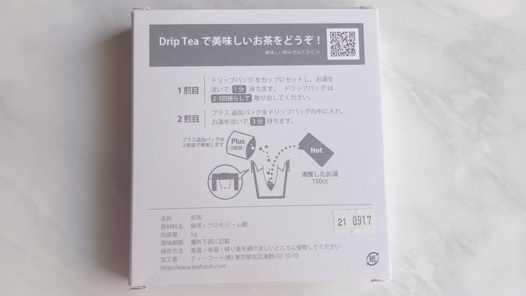 Drip Tea(ドリップティー)の淹れ方