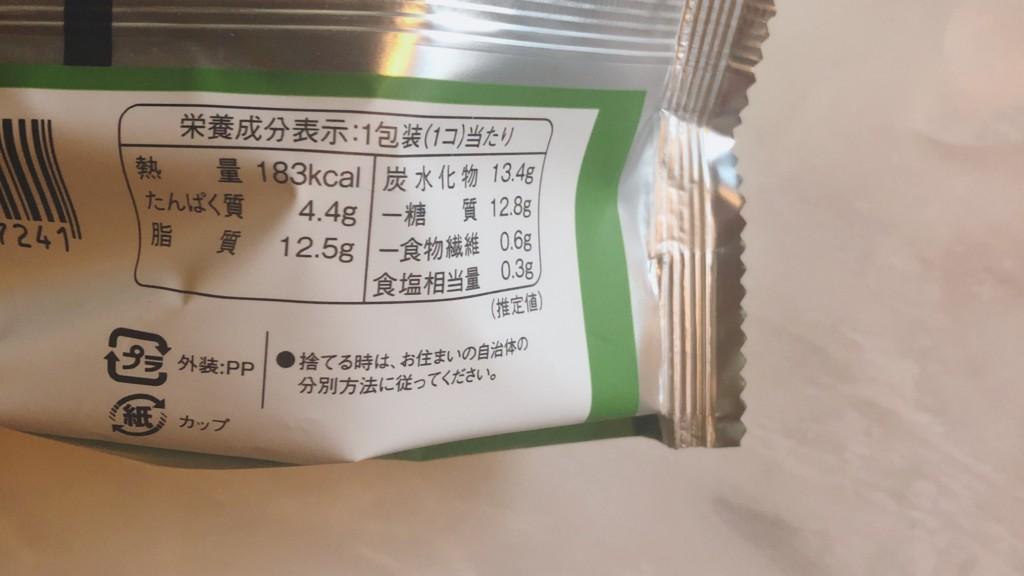 抹茶香る♪ローソンの生カステラお抹茶のカロリーと価格