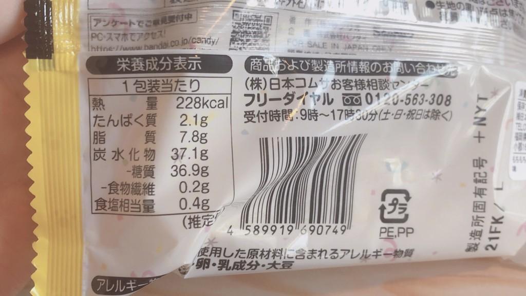ローソン限定!「もちもちポムポムプリン焼き」のカロリーと価格
