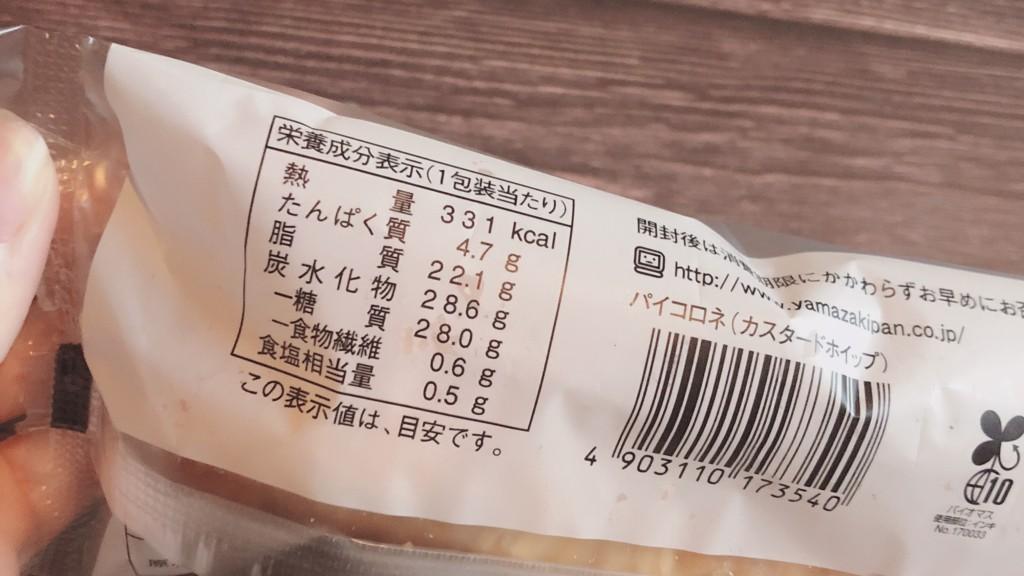 【ローソン】パイコロネカスタードのカロリーと価格