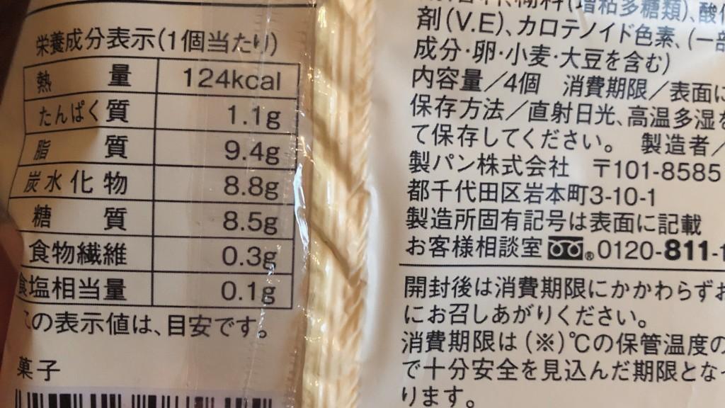 ボールケーキドーナツ カスタード4個入りのカロリーと価格
